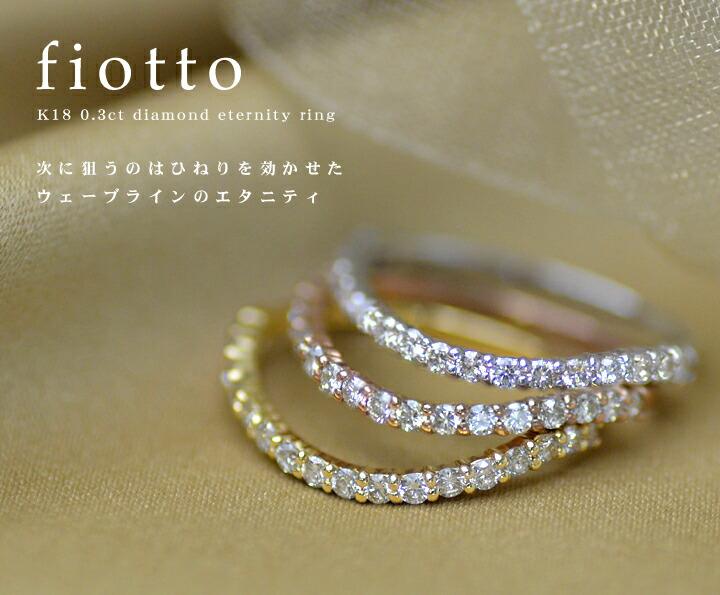 K18 0.3ct ダイヤモンド リング 『fiotto』