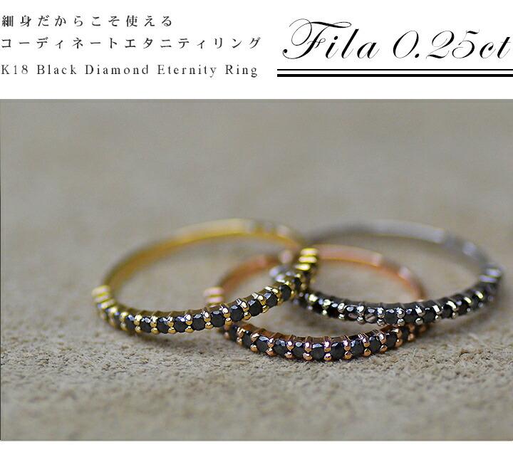 K18 ブラックダイヤモンド リング 『fila』