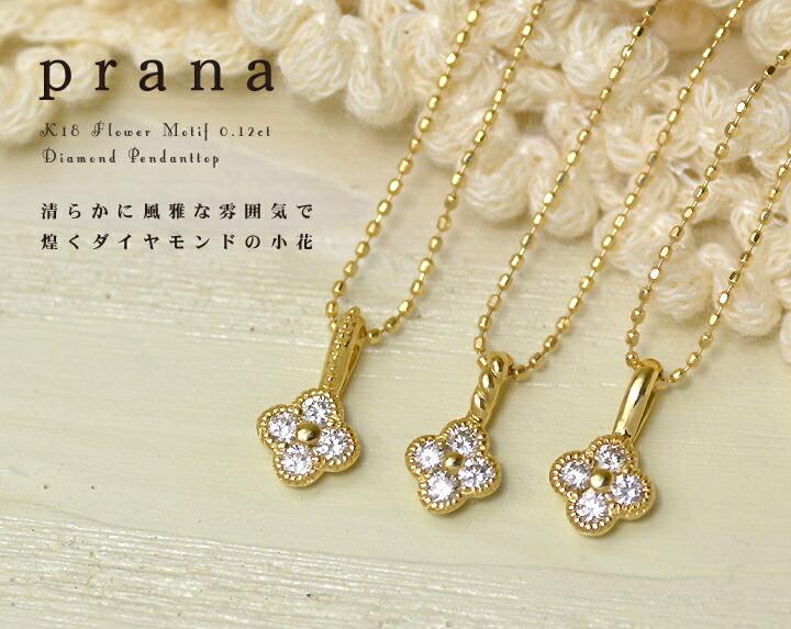 K18 フラワーモチーフダイヤモンドペンダントトップ「prana」 pn0543