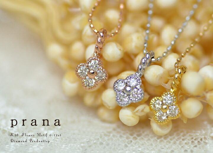 K18 フラワーモチーフダイヤモンドペンダントトップ「prana」 pn0544