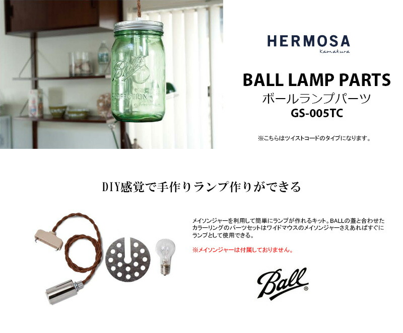 Hermosa ball lamp parts gs 005tc hermosa ball lamp parts gs 005tc unlimit mozeypictures Images