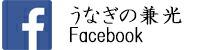 うなぎの兼光 フェイスブック