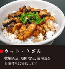 カットきざみ:数量限定、期間限定、鰻蒲焼をお値打ちに提供します