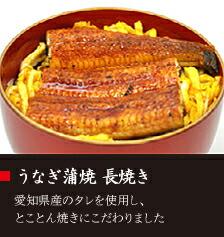 うなぎ蒲焼き 長焼き:愛知県産のタレを使用し、とことん焼きにこだわりました