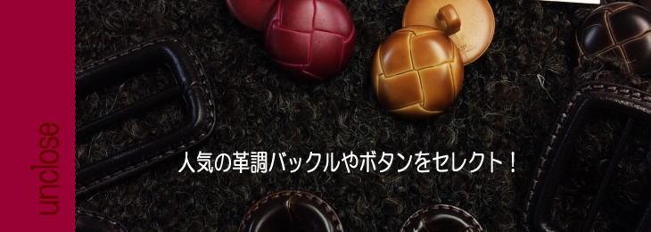ボタン/釦もアンクローズ