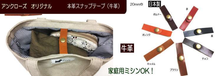 本革スナップベルト(20mm巾)