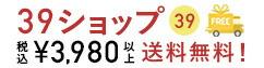 3,950円以上で送料が無料!
