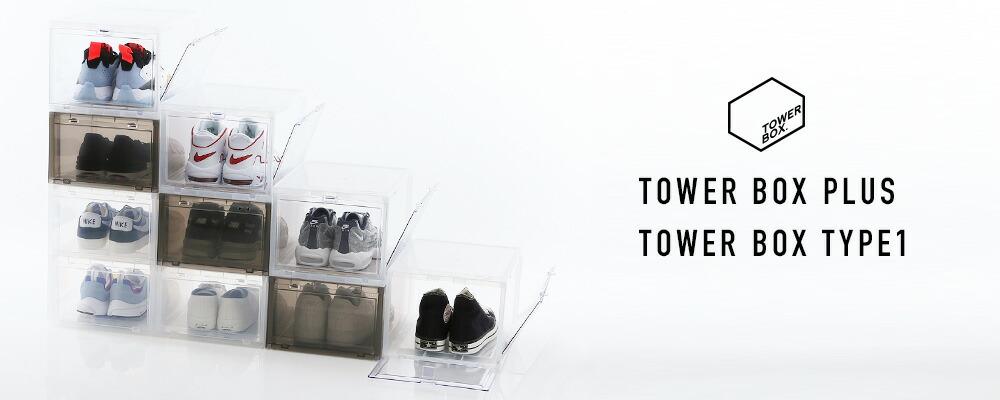タワーボックス