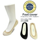 The Foot Pantyhose Cover 97