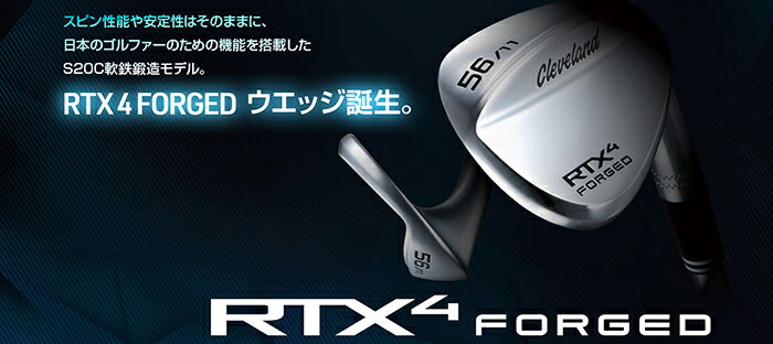 RTX4 FORGED RTX-4フォージド