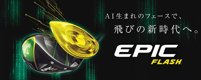 EPIC FLASH エピック フラッシュ