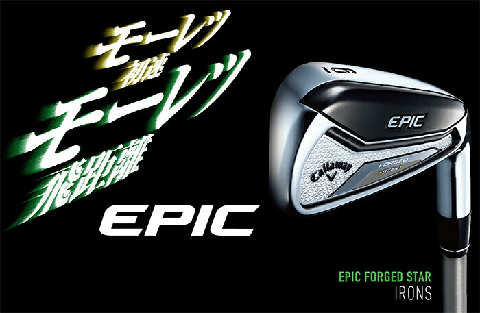 EPIC FORGED STAR アイアン
