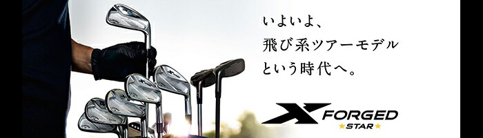 X FORGED STAR IRON