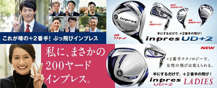 yamaha inpres【インプレス】UD+2 メンズ レディース カスタム 2019