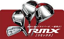 ヤマハ RMX リミックス