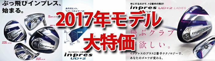 YAMAHA【ヤマハ】インプレス UD+2 【2017年モデル】
