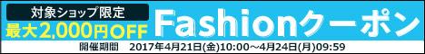 最大2000円OFFクーポン配布
