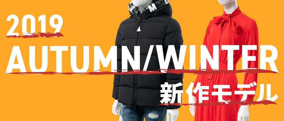 2019 Autumn Winter 新作モデル