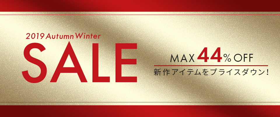 2019 Autumn Winter SALE 最大44%OFF
