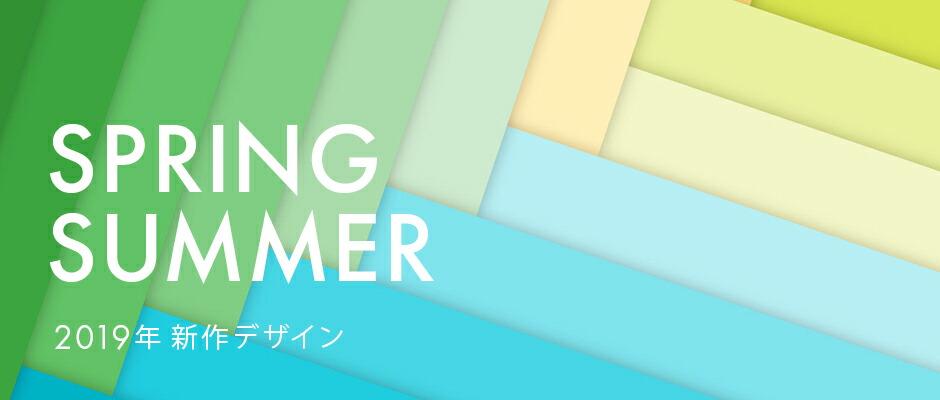 2019 SPRING SUMMER 新作デザイン