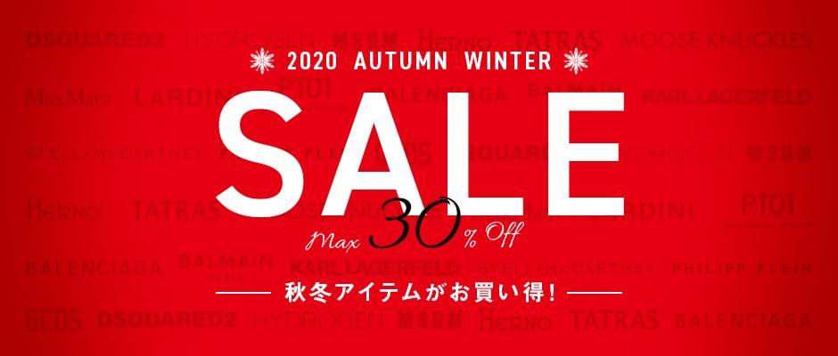 2020年秋冬セール MAX 30% OFF