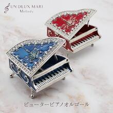ピューターピアノオルゴール