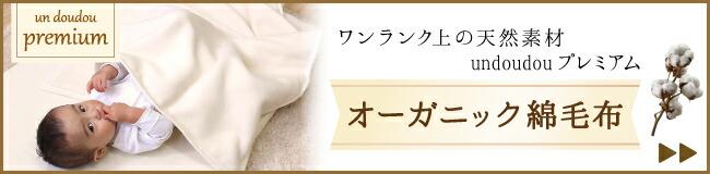 日本製オーガニック綿毛布