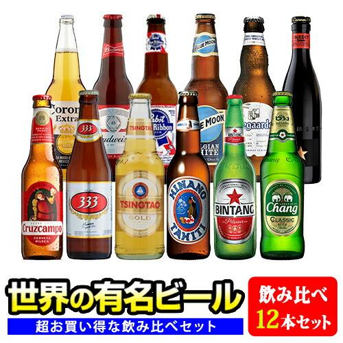世界のビール12種類 飲み比べセット