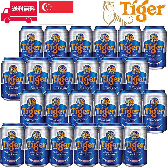 タイガービール/Tiger Gold Medal (Can) Beer 缶 シンガポール ビール 330ml 5.0% 24本セット