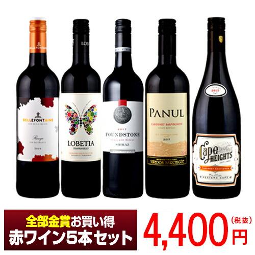 全部金賞お買い得赤ワイン5本セット