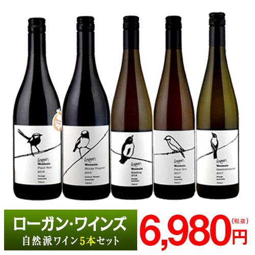 ローガン・ワインズ自然派ワイン5本セット 赤・白