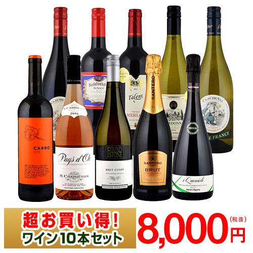 金賞ワイン多数含む超お買い得10本セット