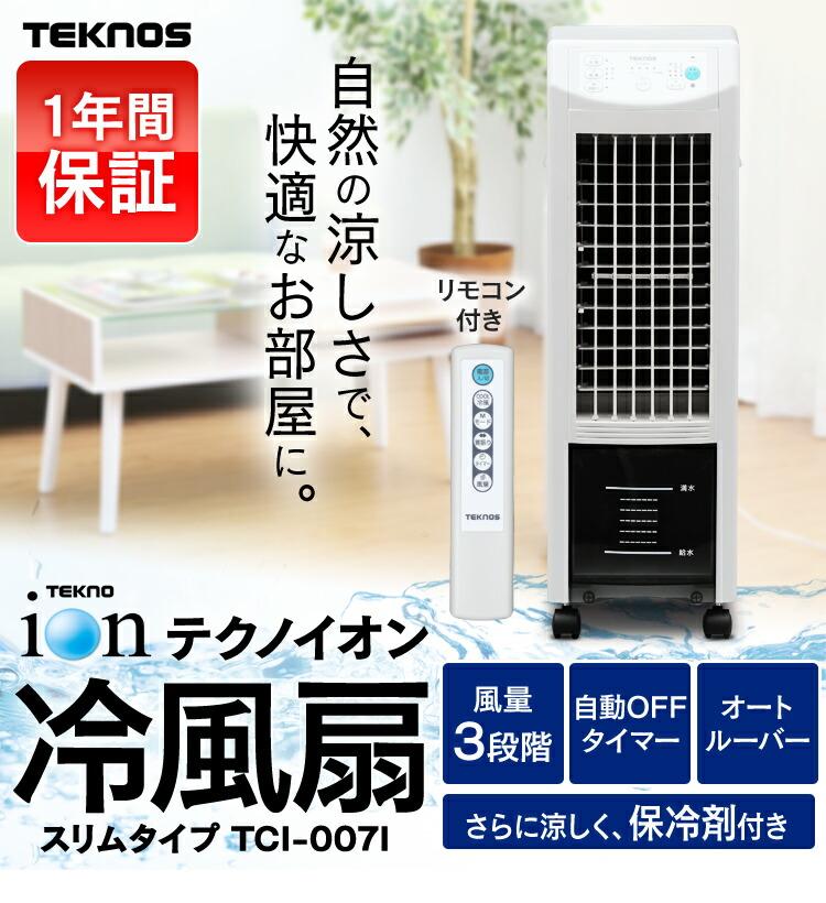 テクノイオン冷風扇スリムタイプTCI-007