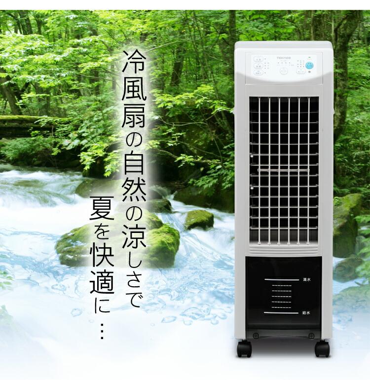 冷風扇の自然の涼しさで夏を快適に