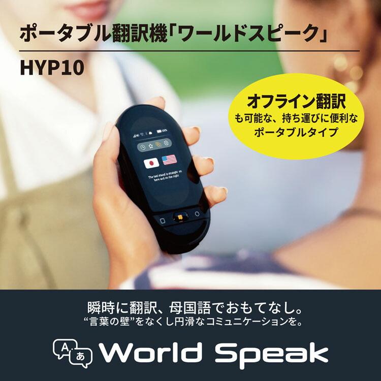 翻訳機翻訳ポータブル海外旅行英語会話英会話ポータブル翻訳機グローバルSIM3GBクロキングジム
