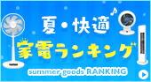 夏・快適家電ランキング