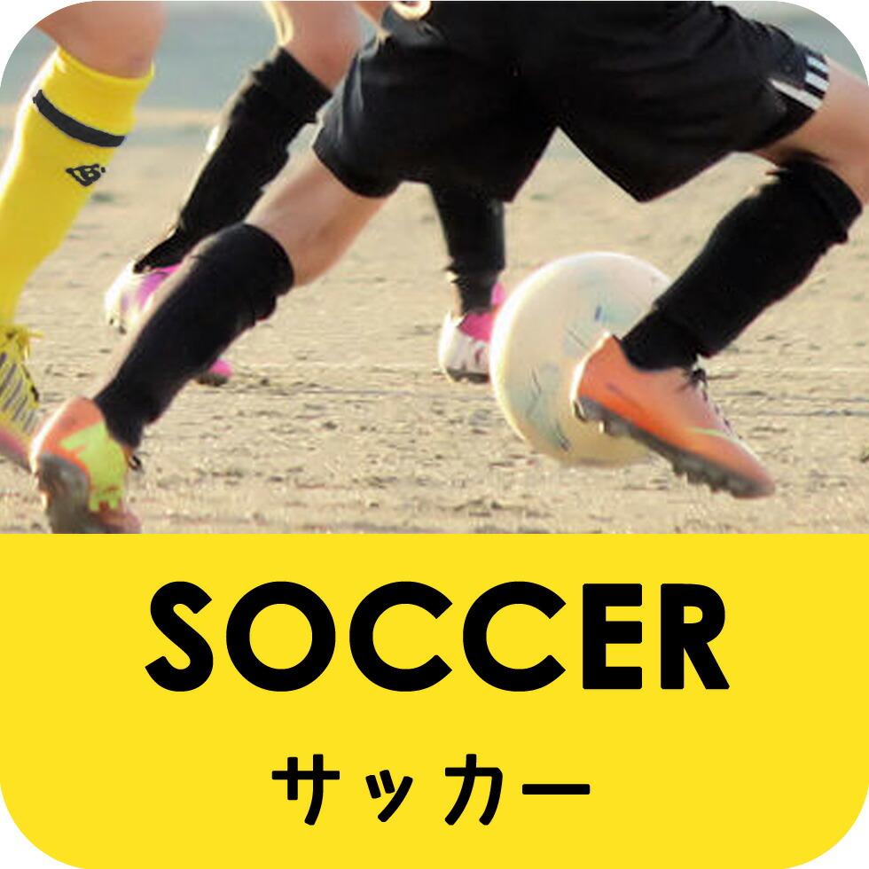 ジュニア・サッカー