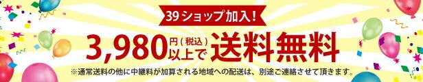 39ショップ加入!3980円以上で送料無料!