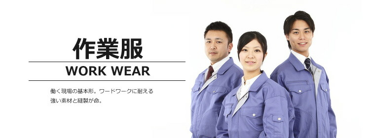 つなぎ(続服)
