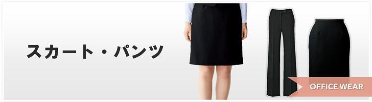 スカート・パンツ