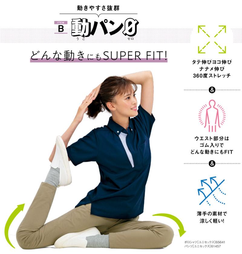 【動パン0ゼロ】男女兼用総ゴムパンツ 61450 ダブルエスピー