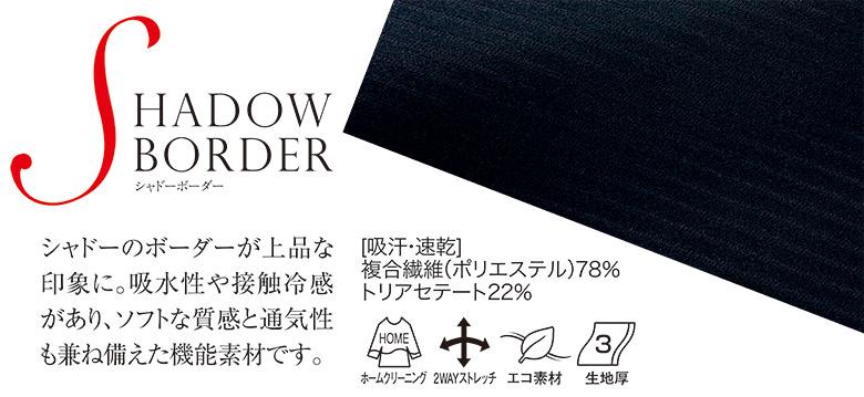 オーバーブラウス26600シャドーボーダー/アンジョア