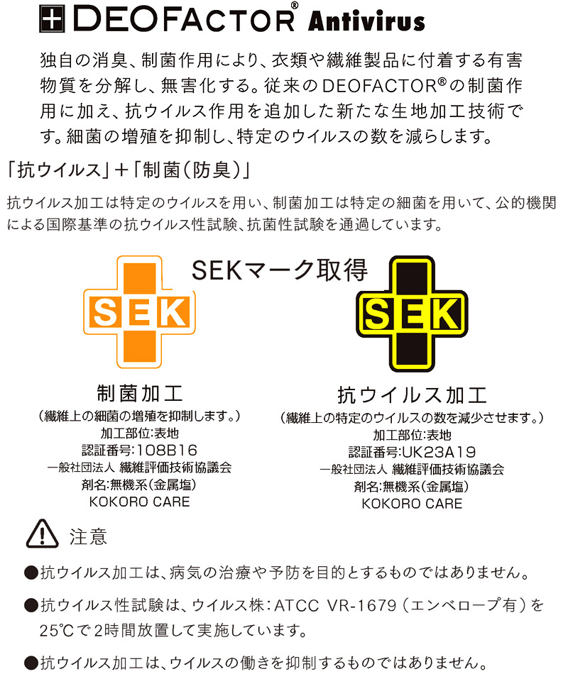 【制菌・抗ウイルス加工】春夏テーパードパンツ ESL817 エンジョイ