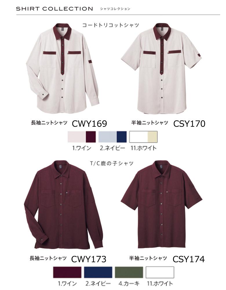 シャツコレクション/キャリーン/カーシーカシマ