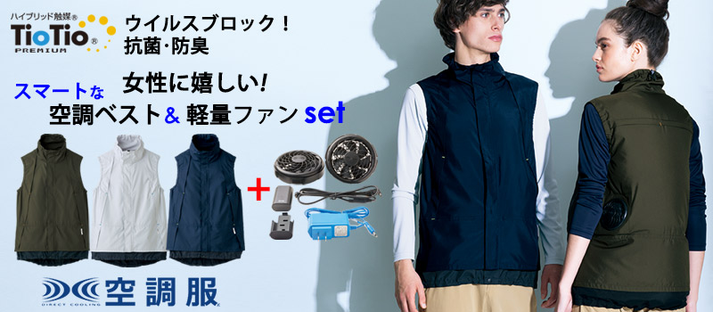WSP 空調服ベスト スキット