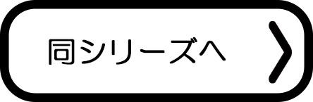 シリーズボタン