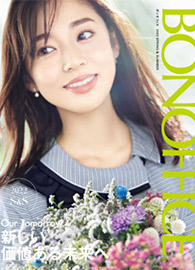 BONMAX OFFICE 2018春夏ボンオフィス
