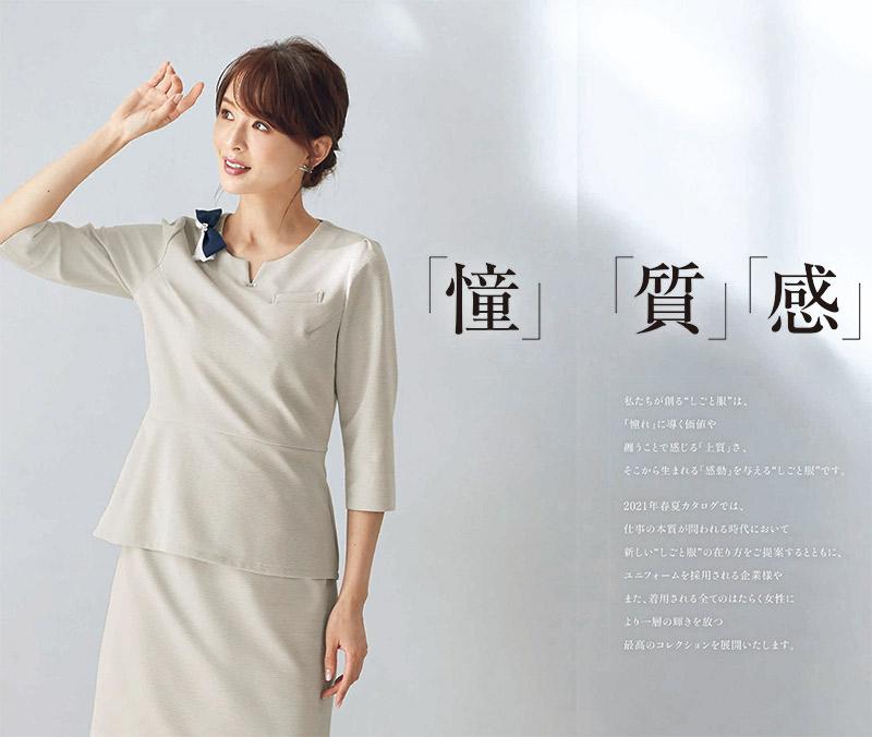 事務服 制服 秋冬カタログ アンジョア en joie