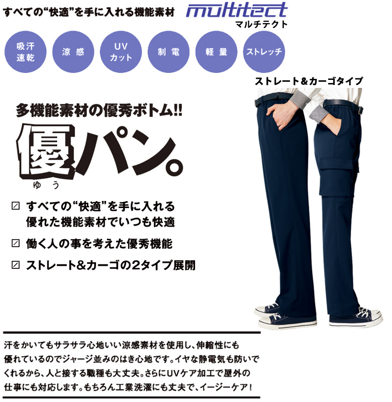 【優パン】男女兼用総ゴムパンツ 61300 61301 61307 61309 ダブルエスピー