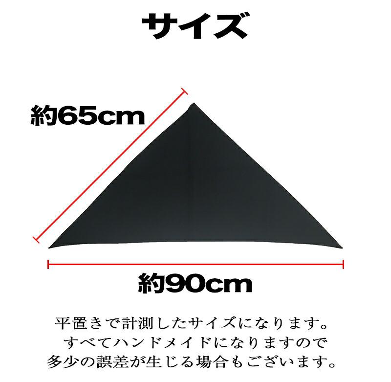 三角巾説明2